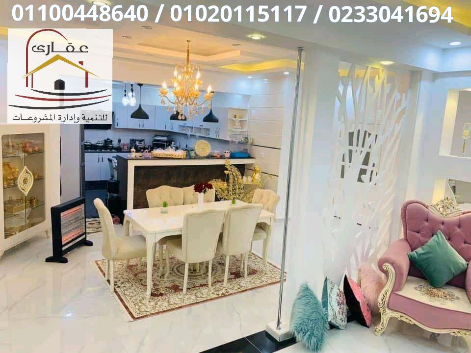 شركة ديكور / اسماء شركات الديكور  / شركة عقارى  01100448640 15912715