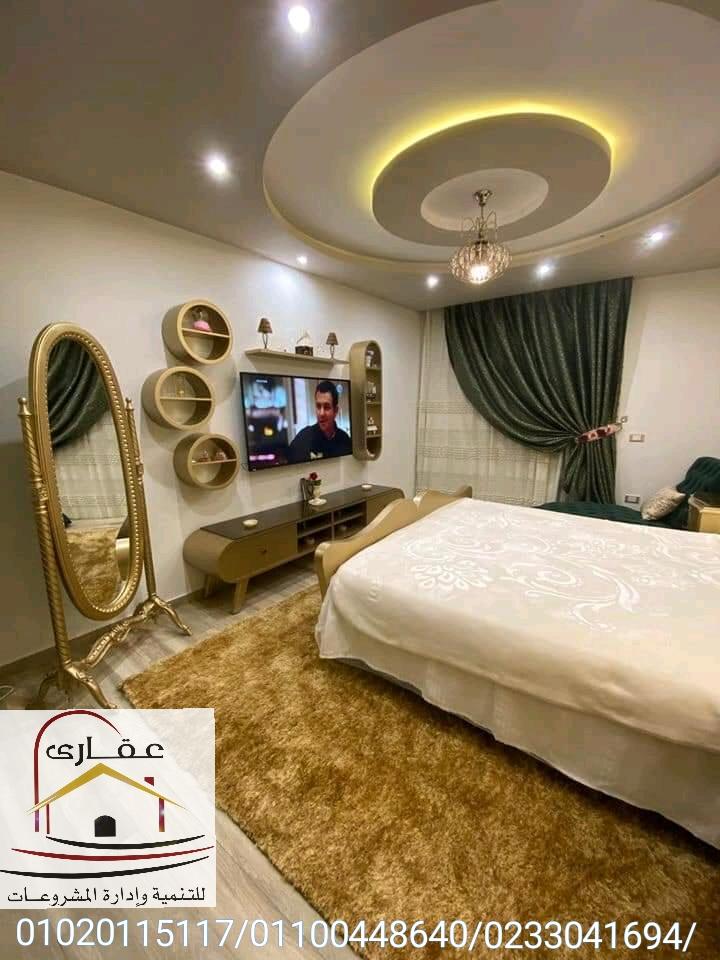 ديكورات غرف النوم/ غرف نوم / احدث ديكورات غرف النوم ( عقارى ) Img-1030