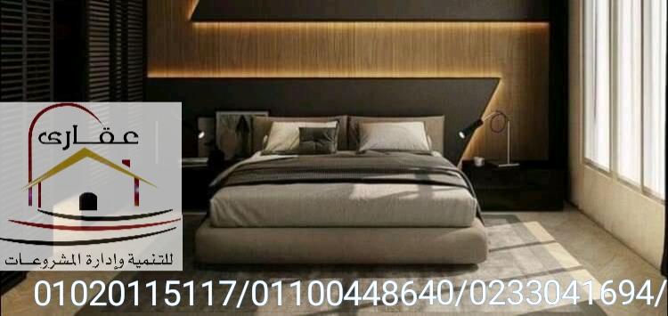 ديكورات غرف النوم/ غرف نوم / احدث ديكورات غرف النوم ( عقارى ) Img-1031