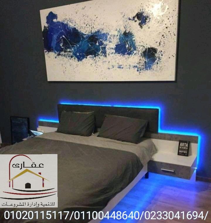 ديكورات غرف النوم/ غرف نوم / احدث ديكورات غرف النوم ( عقارى ) Img-1033