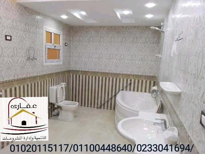 تصميمات حمامات / ديكورات تصميمات حمام  / عقارى 01100448640 Img-1042