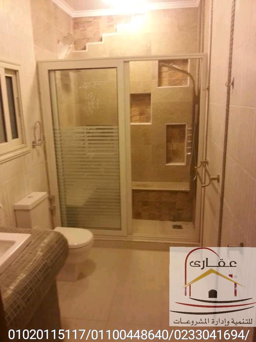 تصميمات حمامات / ديكورات تصميمات حمام  / عقارى 01100448640 Img-1043