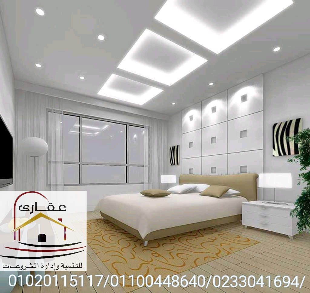غرف نوم / تصاميم حديثة ل غرف النوم / شركة عقارى 01100448640 Img-1057