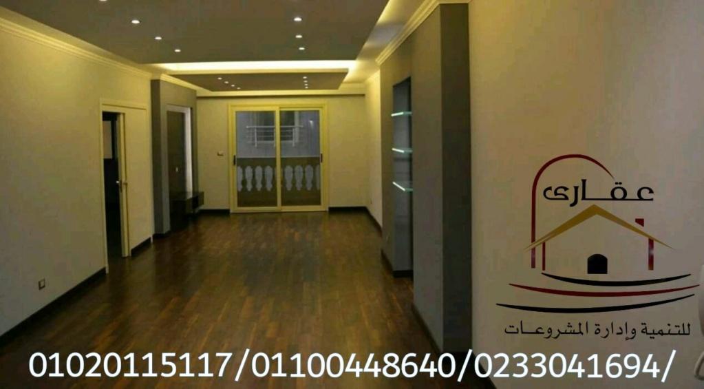 افضل شركة ديكورات وتشطيبات فى مصر 2021 شركة عقارى 01100448640 Img-1077