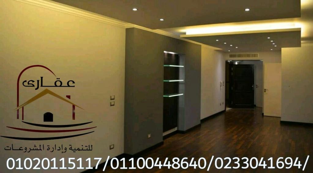 افضل شركة ديكورات وتشطيبات فى مصر 2021 شركة عقارى 01100448640 Img-1079