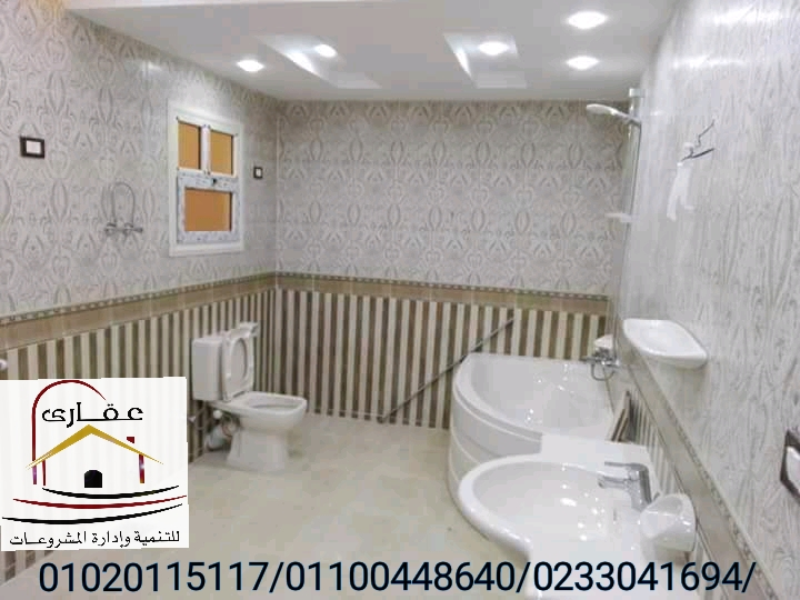افضل تشكيلة حمامات فى مصر شركة عقارى 01100448640 Img-1080