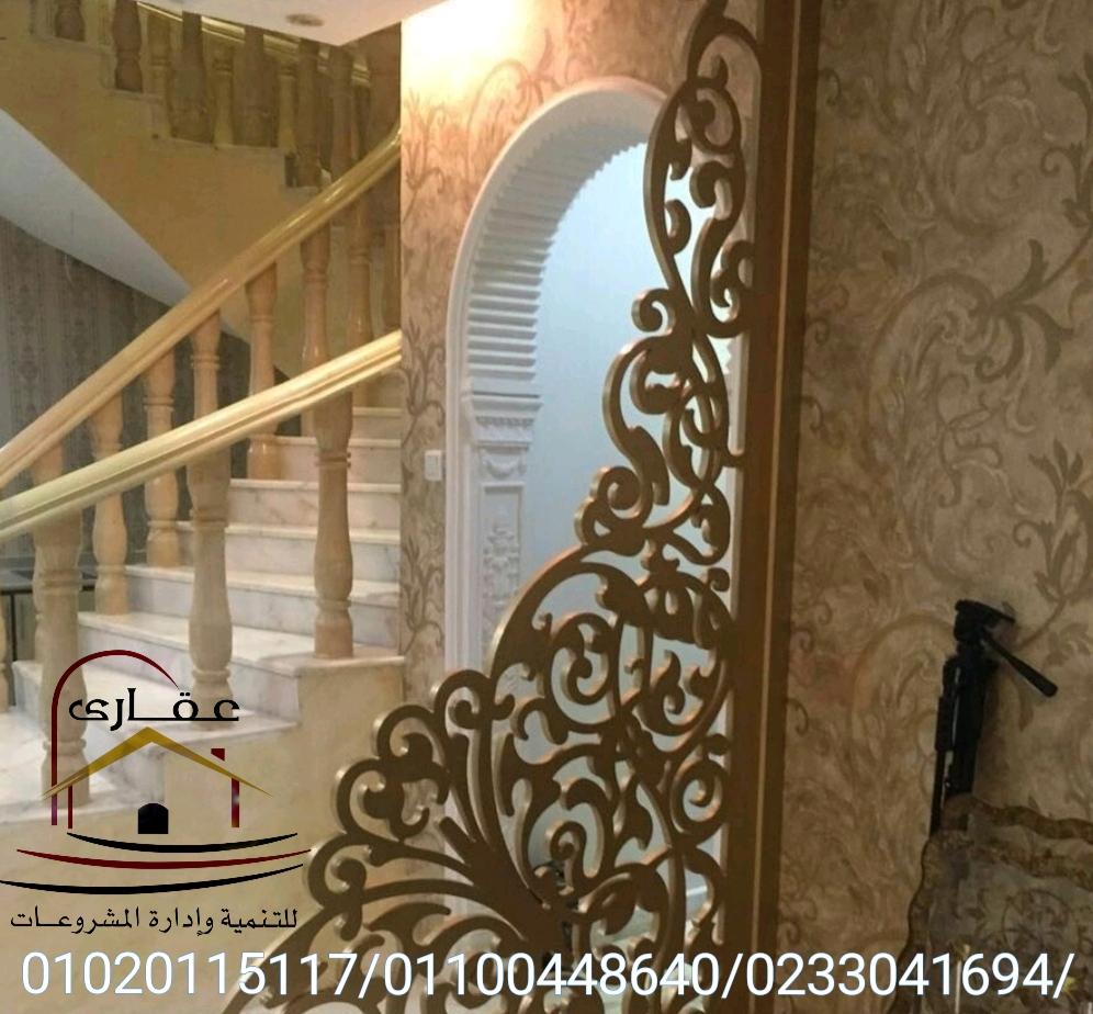 أفضل ديكور شقق وفلل فى مصر / شركة عقارى 01100448640 Img-1082