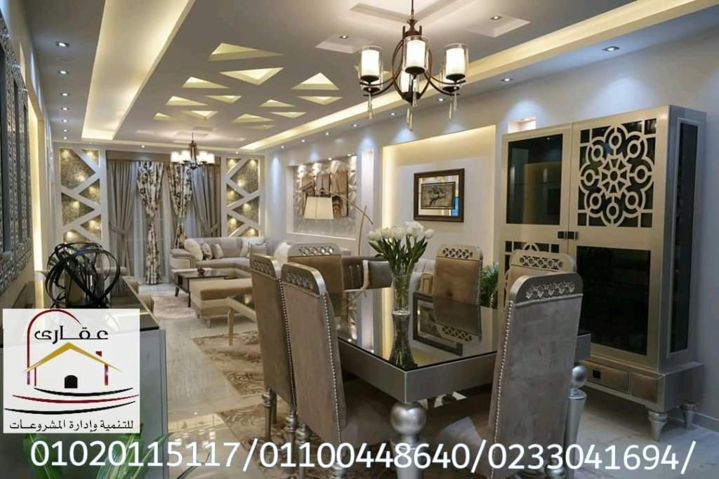 احسن شركة ديكورات وتشطيبات فى مصر الجديدة وجسر السويس/ شركة عقارى 01100448640 Img-1088