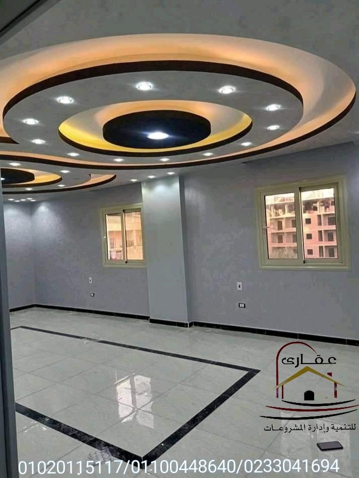 حوائط / أعمدة / اضاءة / شركة عقارى 01100448640 Img-1099