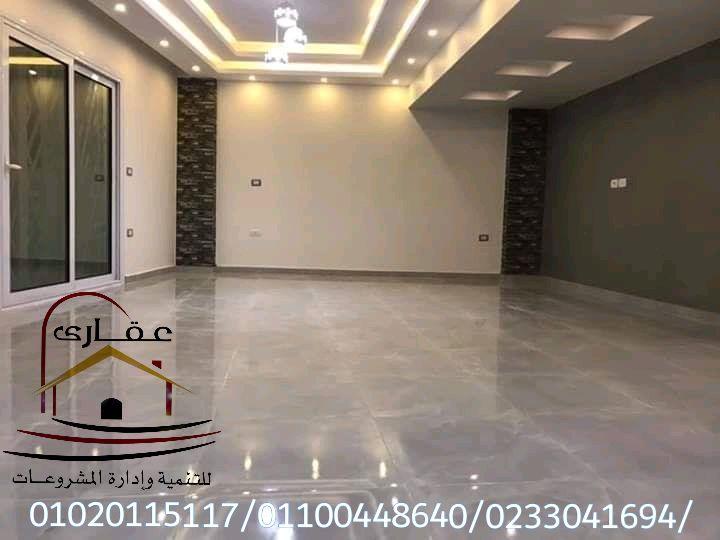 حوائط / أعمدة / اضاءة / شركة عقارى 01100448640 Img-1100