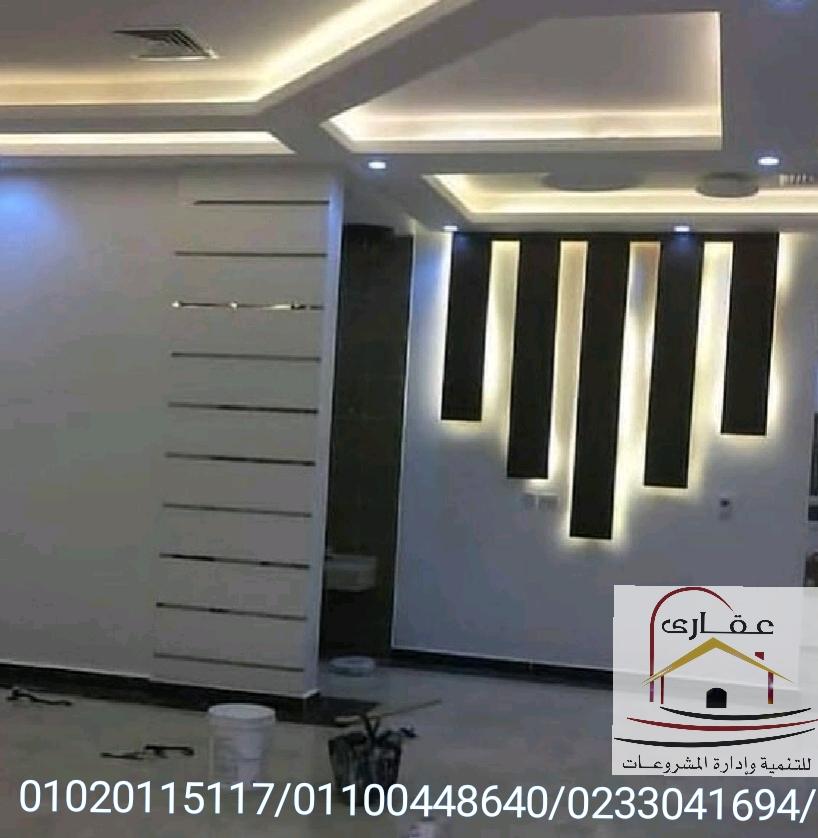 شركة عقارى للتنمية وادارة المشروعات تقدم افضل التصاميم للديكورات واحدث التشطيبات Img-1106