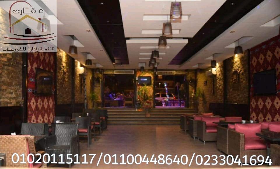 ديكورات وتشطيبات فنادق – تشطيب مطاعم – ديكورات كافيهات (عقارى 01100448640 ) Img-1128