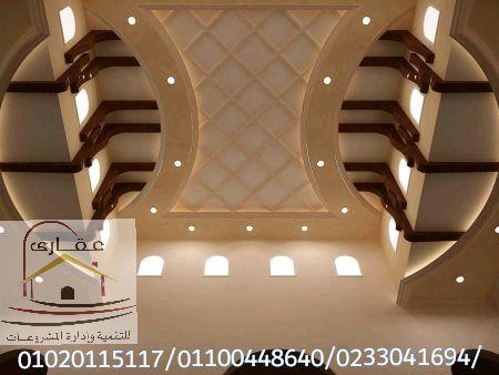 صور احدث الديكورات / ديكورات وتشطيبات  2021 / شركة عقارى 01020115117 Img-1130