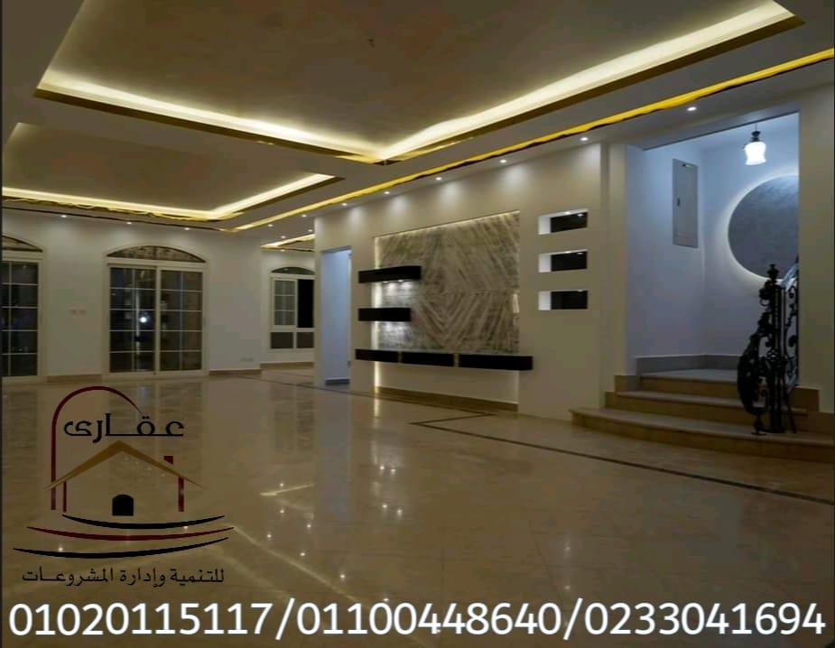 عروض رمضان اسعار تناسب الجميع على سعر متر التشطيب شركة عقارى 01100448640 Img-1134