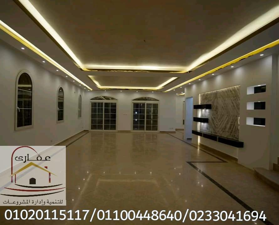 عروض رمضان اسعار تناسب الجميع على سعر متر التشطيب شركة عقارى 01100448640 Img-1135