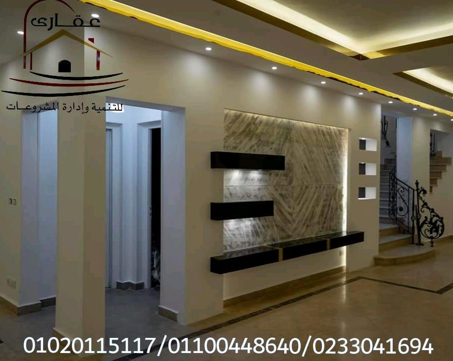 عروض رمضان اسعار تناسب الجميع على سعر متر التشطيب شركة عقارى 01100448640 Img-1136