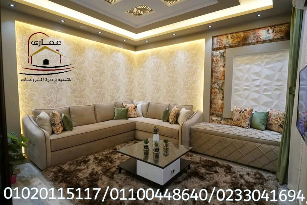 شركة ديكور / شركه تشطيب في مصر/  شركة عقارى 01100448640 Img-1145