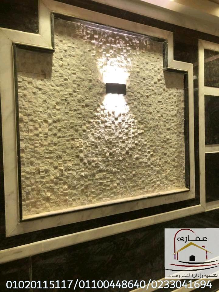 صور ديكور حجر - ديكورات داخلية باستخدام الحجر / شركة عقارى 01100448640 Img-1147