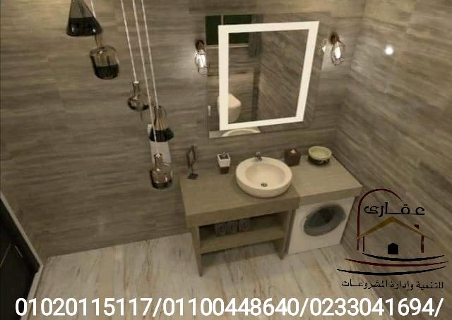 ديكورات حمامات باقل الاسعار للمتر عقارى 01100448640 Img-1148