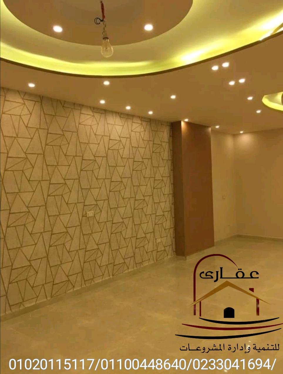شركة  تشطيبات داخليه / شركة تشطيب في مصر / شركة عقارى 01020115117 Img-1159