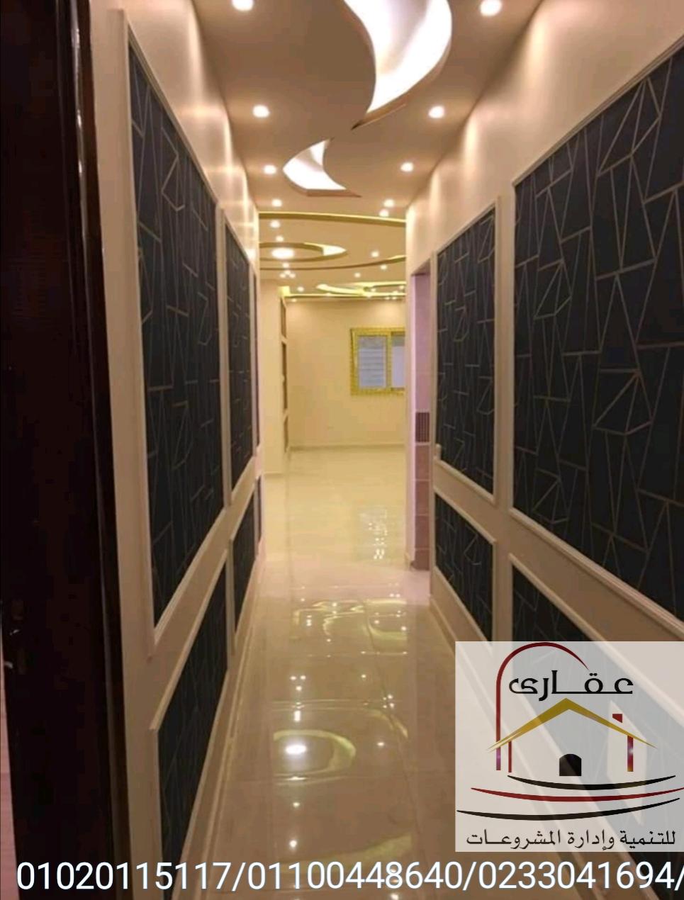 شركة  تشطيبات داخليه / شركة تشطيب في مصر / شركة عقارى 01020115117 Img-1160