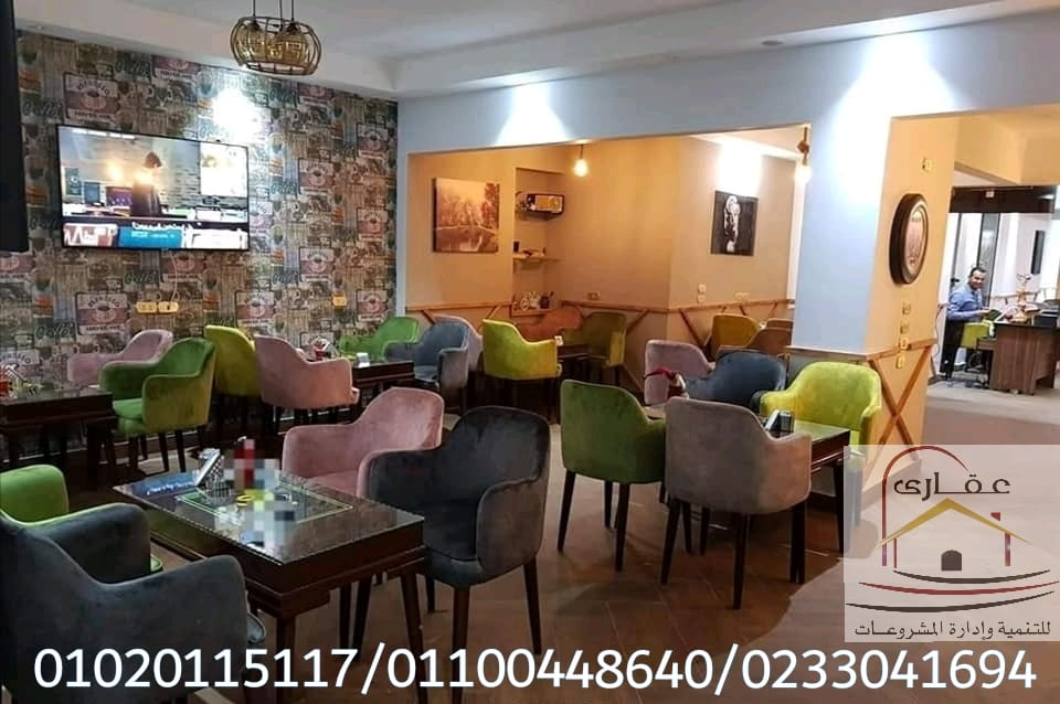 ديكورات و تشطيبات مطاعم / ديكورات مودرن /شركة عقارى 01100448640            Img-1165