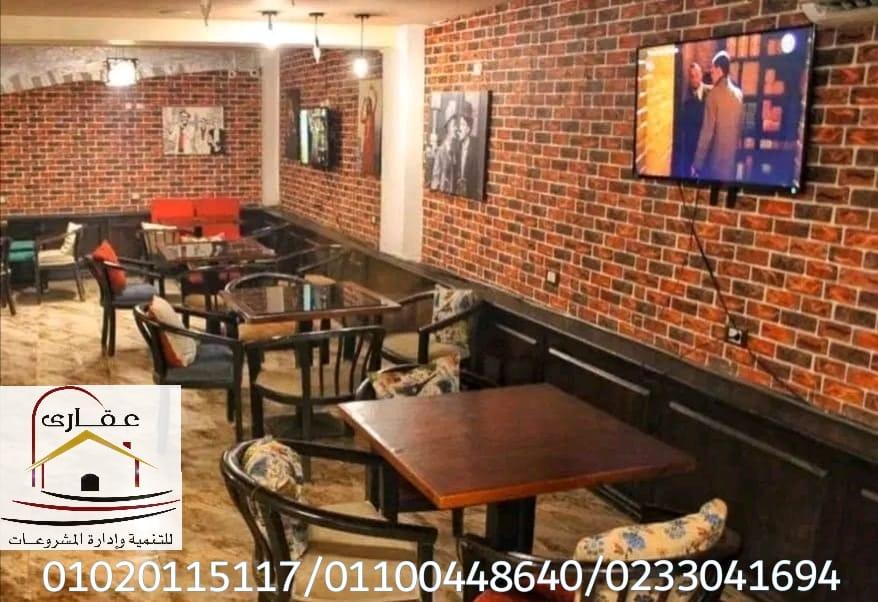 ديكورات و تشطيبات مطاعم / ديكورات مودرن /شركة عقارى 01100448640            Img-1166