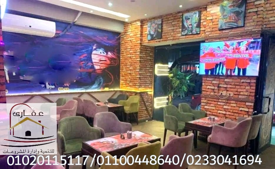 ديكورات و تشطيبات مطاعم / ديكورات مودرن /شركة عقارى 01100448640            Img-1167