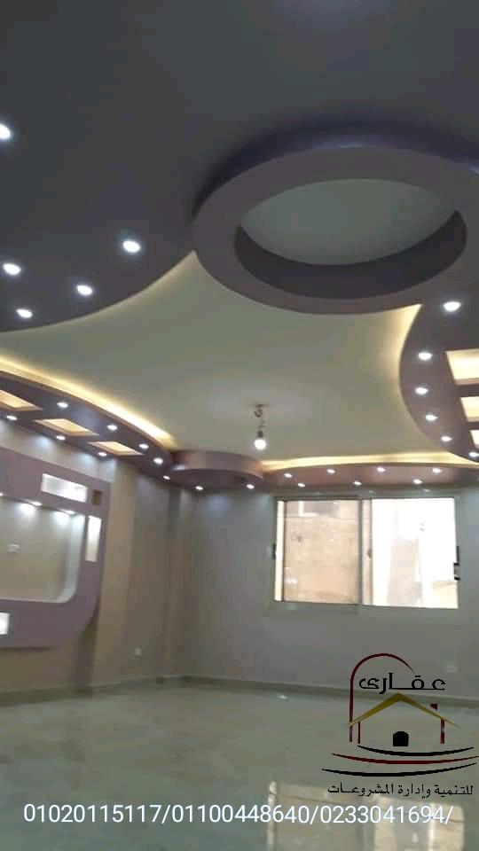 تصميمات شاليهات حديثة الحقوا عروض على التشطيبات / شركة عقارى 01100448640 Img-1175