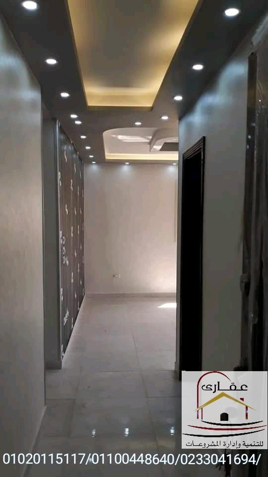 تصميمات شاليهات حديثة الحقوا عروض على التشطيبات / شركة عقارى 01100448640 Img-1176