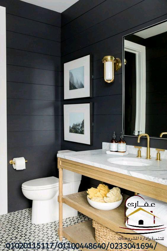 حمامات كبيرة وصغيرة مودرن وكلاسيك ترضى جميع الاذواق مع شركة عقارى 01020115117 Img-1199