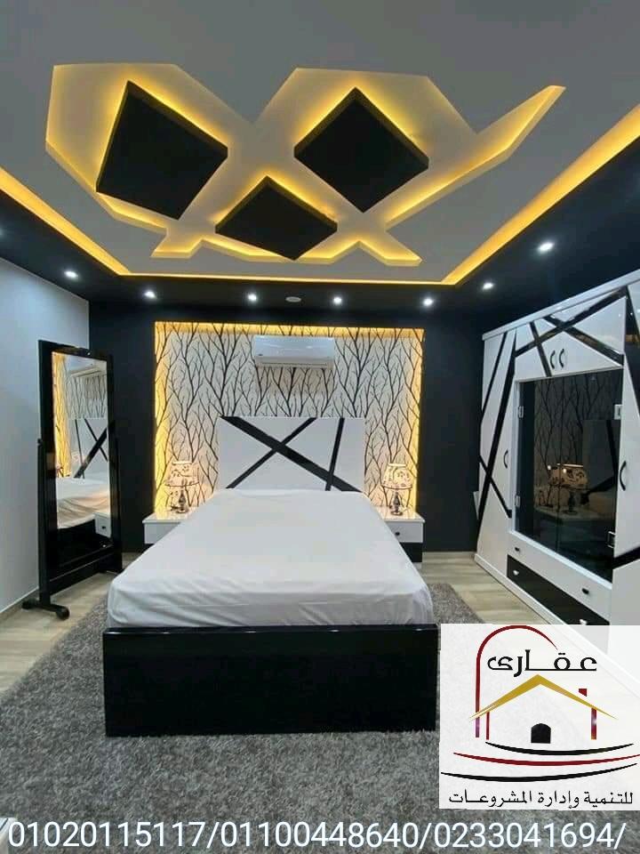 تصاميم حديثة/ غرف نوم  شركة عقارى 01100448640 Img-1201