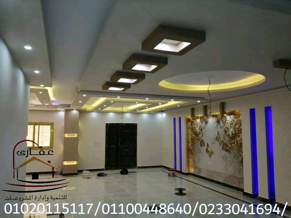 ديكورات وتصاميم على أعلى مستوى من الدقة والجمال مع شركة عقارى للتنمية وادارة الم Img-1210