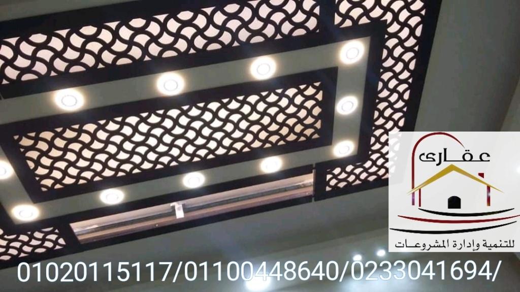 ديكورات وتصاميم على أعلى مستوى من الدقة والجمال مع شركة عقارى للتنمية وادارة الم Img-1211