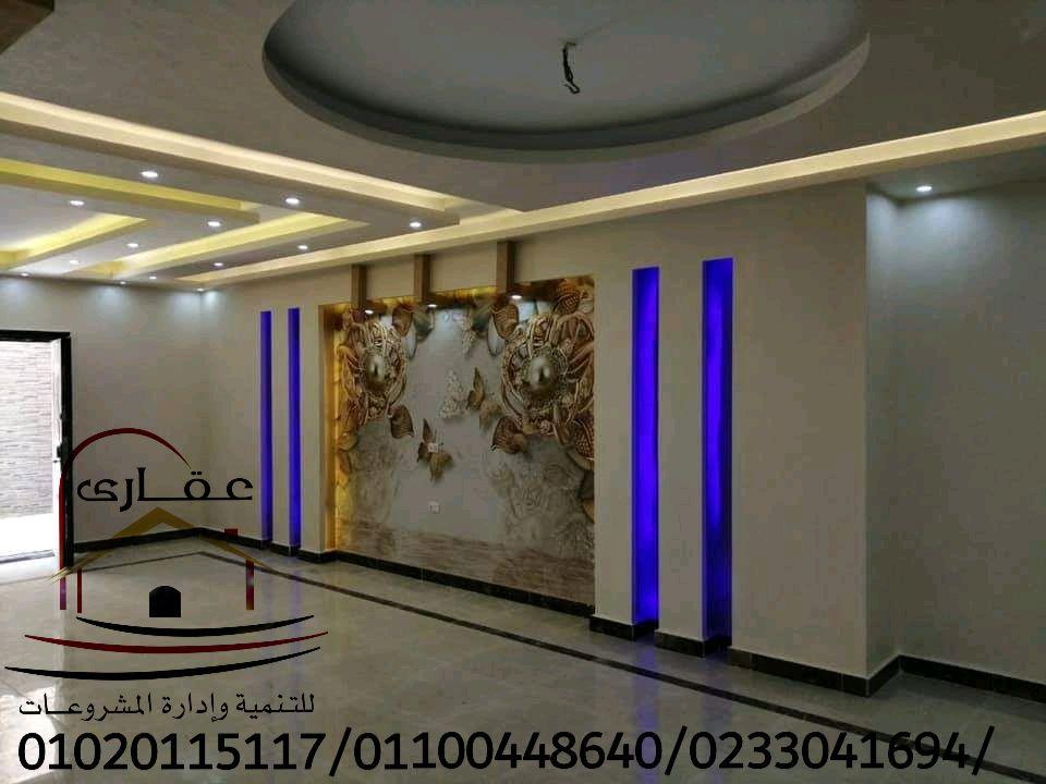 صور افضل شركة تشطيبات وديكورات فى مصر شركة عقارى 01100448640 Img-1221