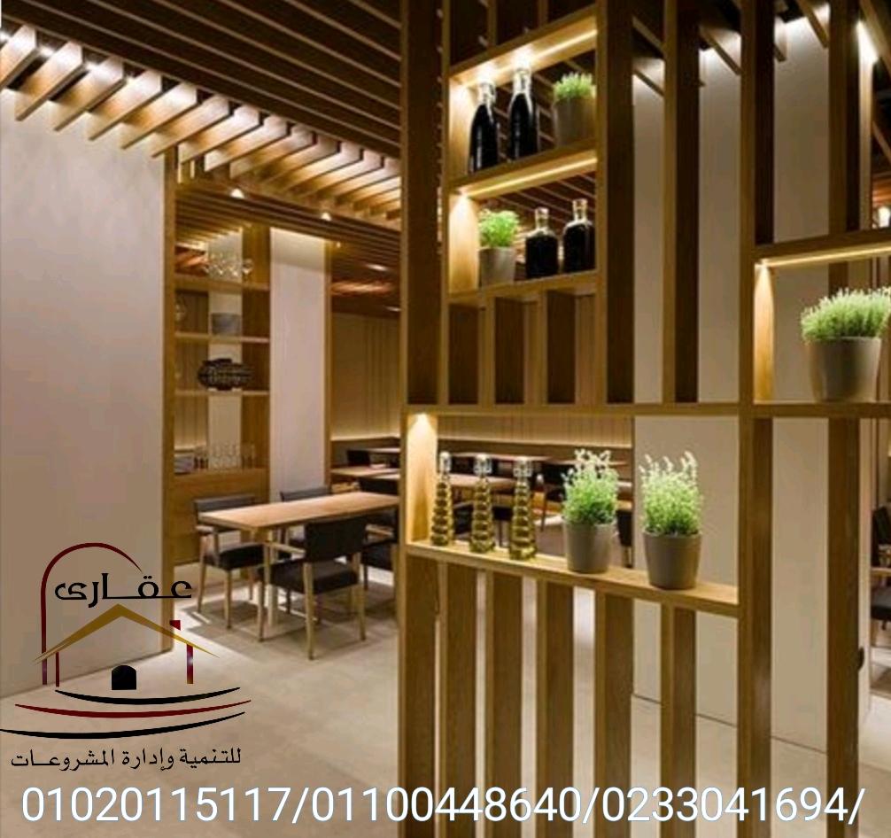 صور ديكورات وتصاميم فوق الخيال مع شركة عقارى للتنمية وادارة المشروعات  Img-1260