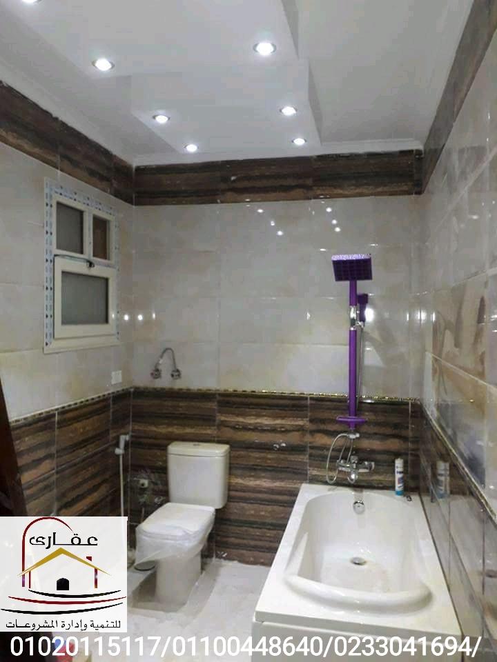 حمامات /حمامات سباحة / ديكورات للحمامات السباحة / شركة عقارى 01100448640 Img-1262