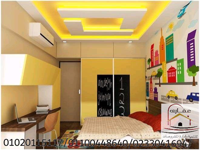 صور ديكورات غرف نوم -  تصاميم ديكورات غرف نوم 2020 ( شركة عقارى 01100448640 ) Img-2030
