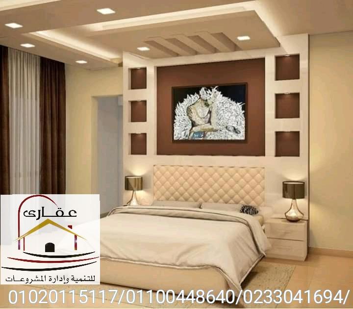 غرف نوم 2020 – تصميمات غرف نوم – ديكورات غرف نوم  ( شركة عقارى 01100448640 ) Img-2062