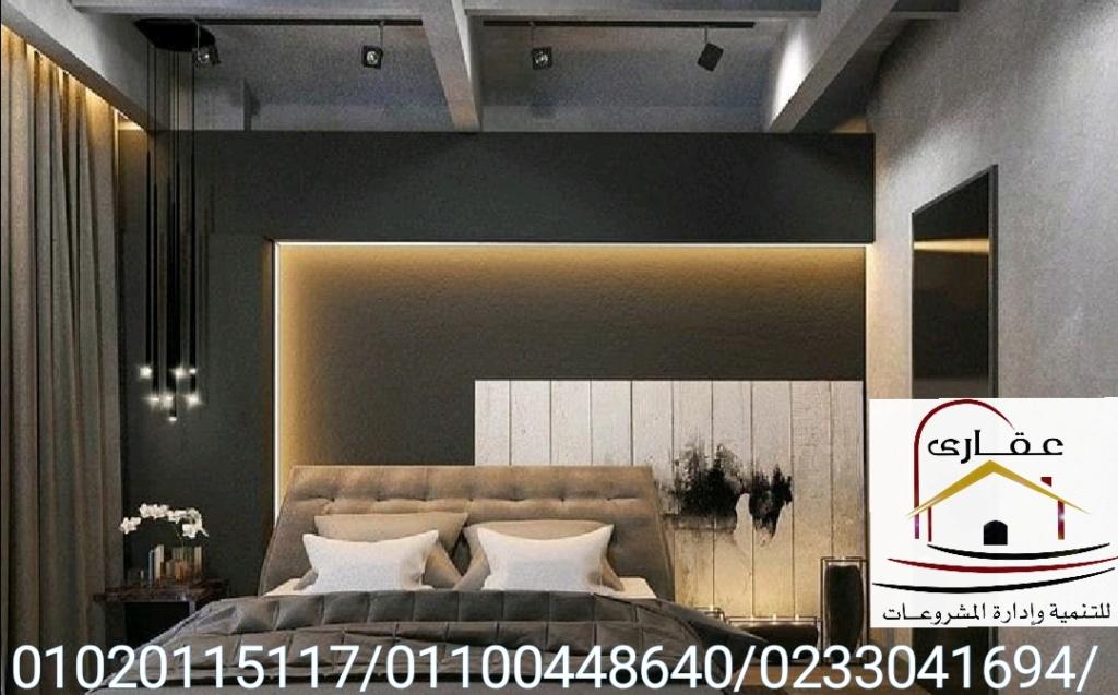 غرف نوم 2020 – تصميمات غرف نوم – ديكورات غرف نوم  ( شركة عقارى 01100448640 ) Img-2064