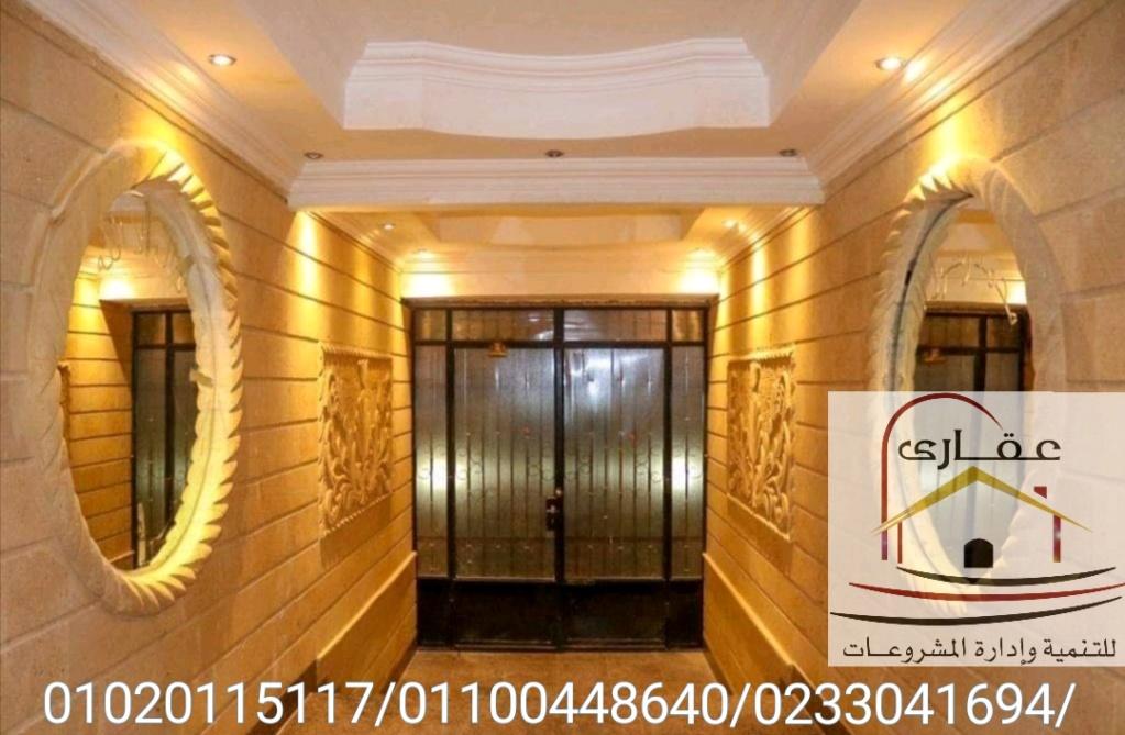 تصميمات خارجية - تشطيب فلل - تصميم شقق ( شركة عقارى 01100448640 ) Img-2070