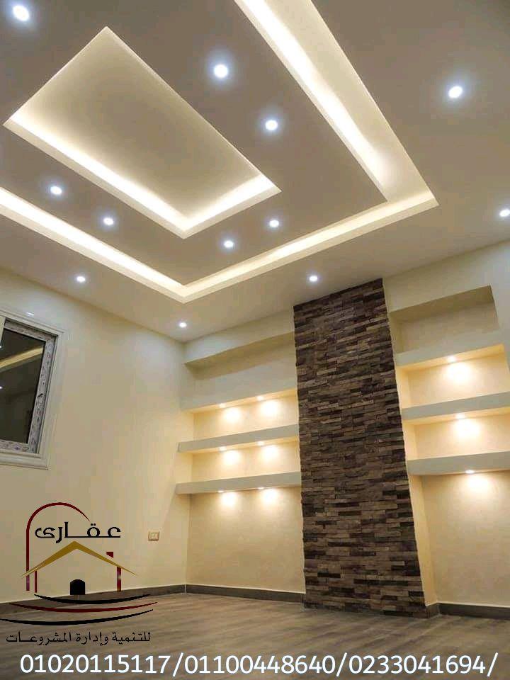 تناسق وروعة الألوان مع عقارى / شركة عقارى للتنمية وإدارة المشروعات / 01100448640  Img-2126