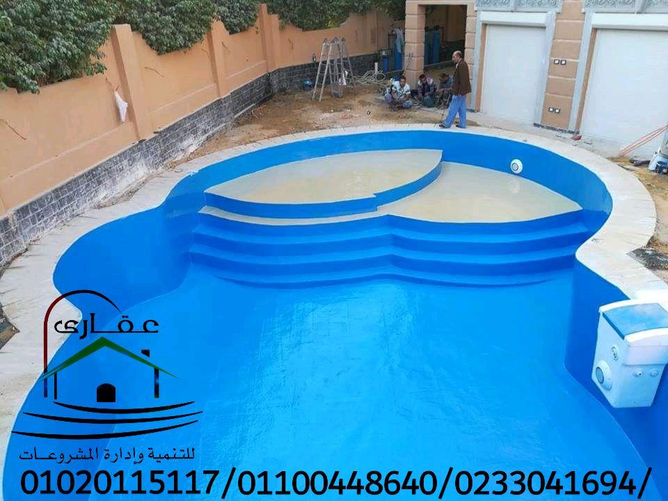 حمامات سباحة / ديكورات للحمامات السباحة / شركة عقارى 01100448640 Img-2391