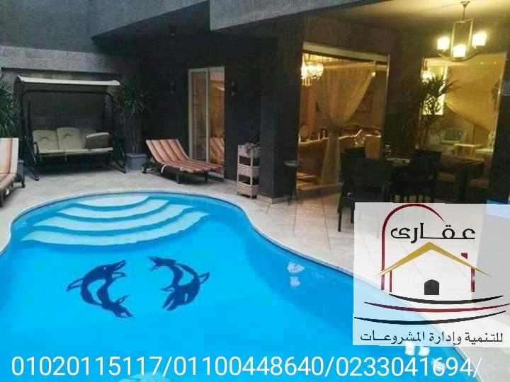 حمامات سباحة / ديكورات للحمامات السباحة / شركة عقارى 01100448640 Img-2392