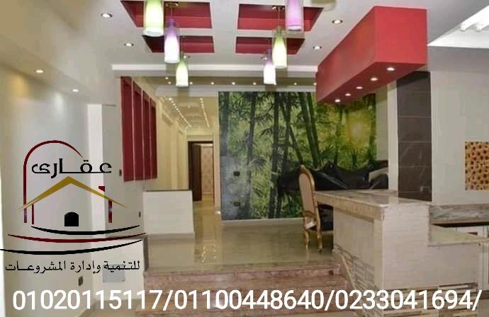 افضل شركة ديكورات فى مصر شركة عقارى (مقاولات عمومية / تشطيبات / ديكورات )  Img-2415