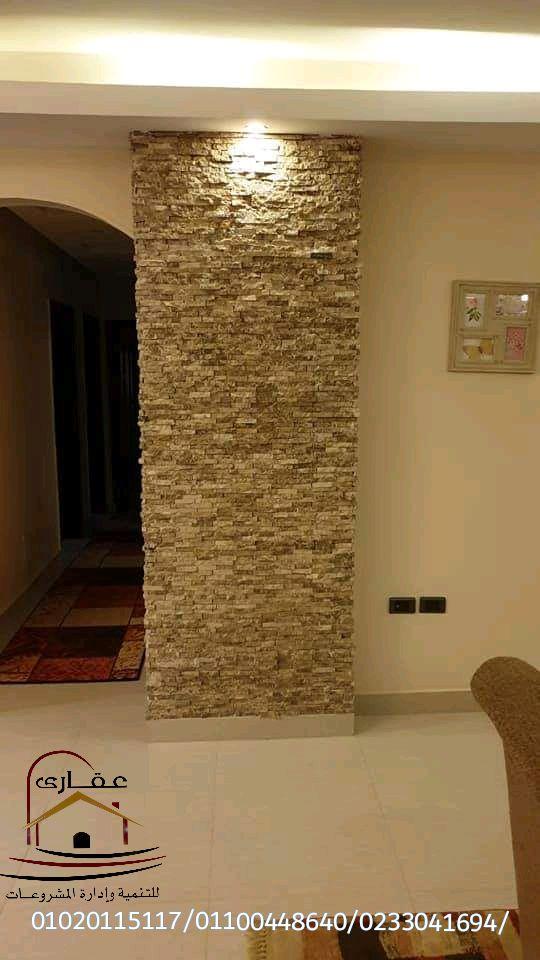 ديكورات حجر / أفضل الديكورات الحجرية الداخلية والخارجية / ديكورات حجر طبيعي  Img-2454