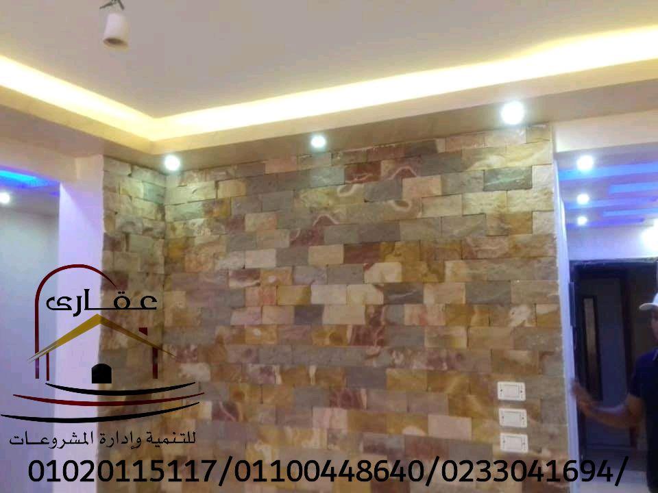 ديكورات حجر / أفضل الديكورات الحجرية الداخلية والخارجية / ديكورات حجر طبيعي  Img-2455