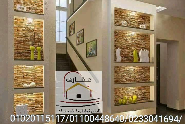 اسقف / ديكورات / تشطيبات / حوائط / اضاءة / شركة عقارى  01100448640 Img-2463