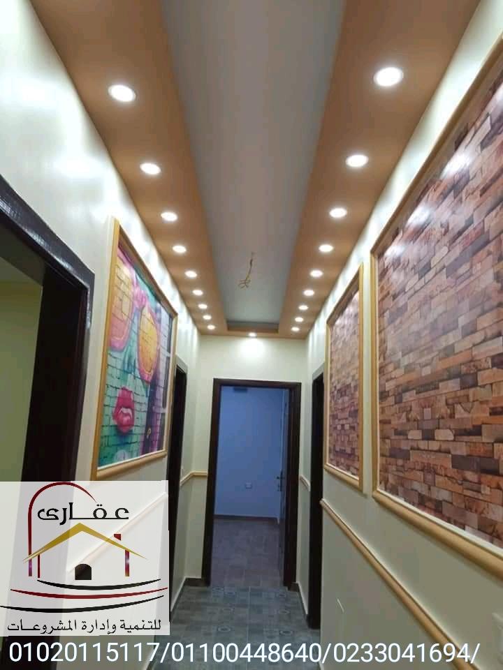 اسقف / ديكورات / تشطيبات / حوائط / اضاءة / شركة عقارى  01100448640 Img-2464