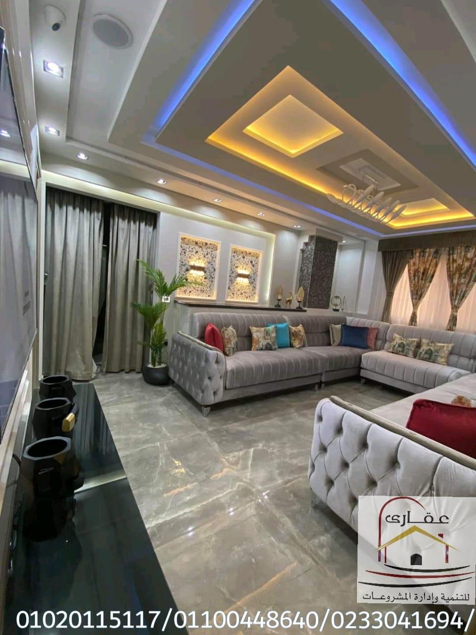 افضل شركة ديكورات فى مصر 2020 شركة عقارى 01100448640 Img-2470
